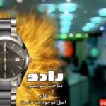 """تبلیغ ساعت لوکس """"رادو"""" در شبکه خبر، همزمان با پخش آرم تبلیغاتی اقتصاد مقاومتی!"""